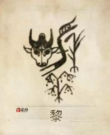 黎姓圖騰.黎是九黎氏姓。由黑牛、耒、禾、黍合成。黑牛或雜色牛為,又為農具,黍禾為九黎民族圖騰,是其社會的經濟特徵,又是牛耕、耒耜、黍稷發明的**。九黎民族的另一圖騰是虎,黎通虎通狸,又訛轉為李、厘、雷、厲,是因厘是九黎的又一發明,所以黎至少有上述幾種寫法。耕牛、鶴和結實莊稼,祈求豐收。為農耕之族。得姓始祖:豐舒