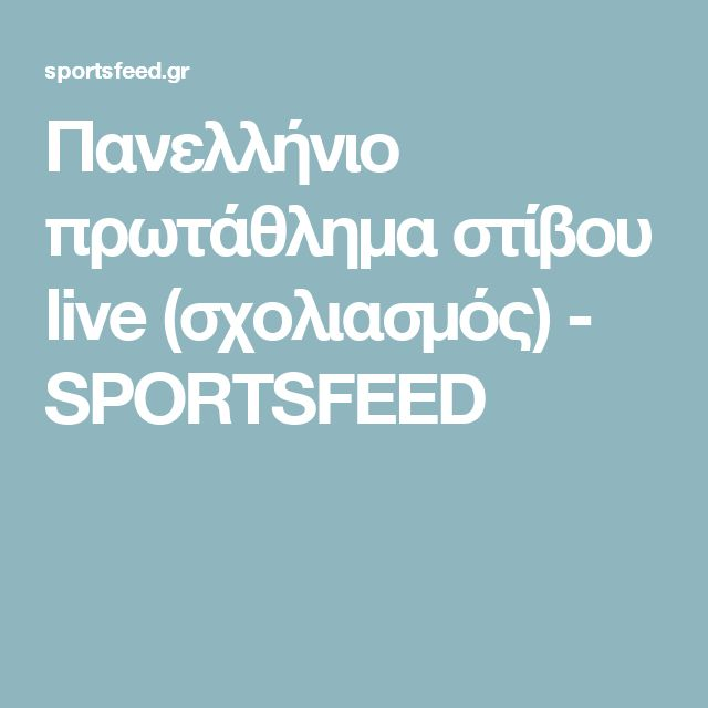 Πανελλήνιο πρωτάθλημα στίβου live (σχολιασμός) - SPORTSFEED