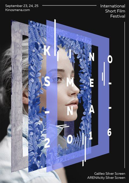 Poster for KinoSmena International Film Festival 2016 in Minsk, Belarus.