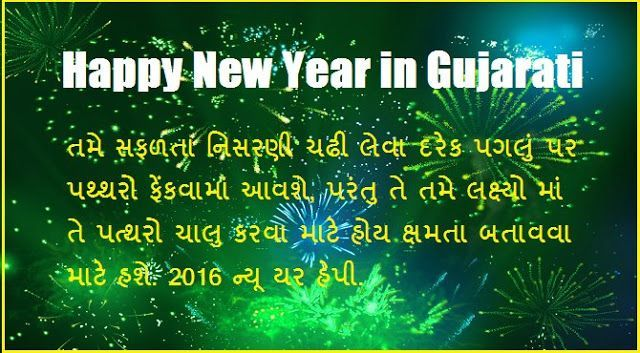 Happy New Year 2020 Wishes In Gujarati