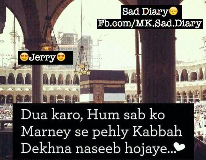 Allah humma Ameen
