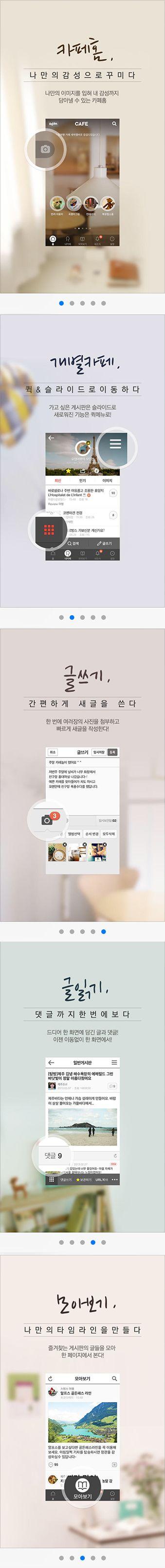 app daum cafe tutorial