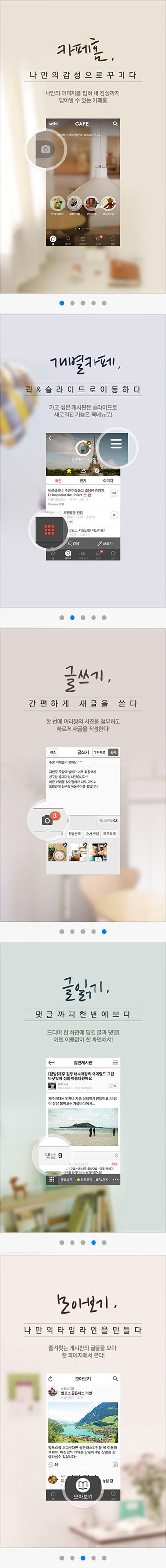 app daum cafe tutorial