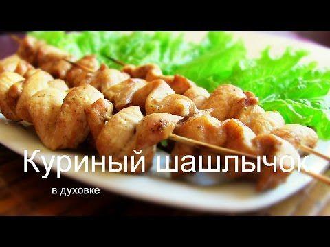 КУРИНЫЙ ШАШЛЫК В ДУХОВКЕ ВКУСНЫЙ СОЧНЫЙ - YouTube