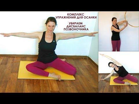 Комплекс упражнений для осанки. Тренировки для спины  дома