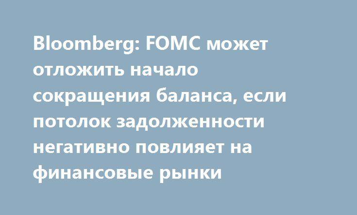 Bloomberg: FOMC может отложить начало сокращения баланса, если потолок задолженности негативно повлияет на финансовые рынки http://прогноз-валют.рф/bloomberg-fomc-%d0%bc%d0%be%d0%b6%d0%b5%d1%82-%d0%be%d1%82%d0%bb%d0%be%d0%b6%d0%b8%d1%82%d1%8c-%d0%bd%d0%b0%d1%87%d0%b0%d0%bb%d0%be-%d1%81%d0%be%d0%ba%d1%80%d0%b0%d1%89%d0%b5%d0%bd%d0%b8%d1%8f-%d0%b1/  Вчера Федеральная резервная система сообщила, что намерена начать долгожданное сокращение баланса в размере $4,5 трил в сентябре, хотя…