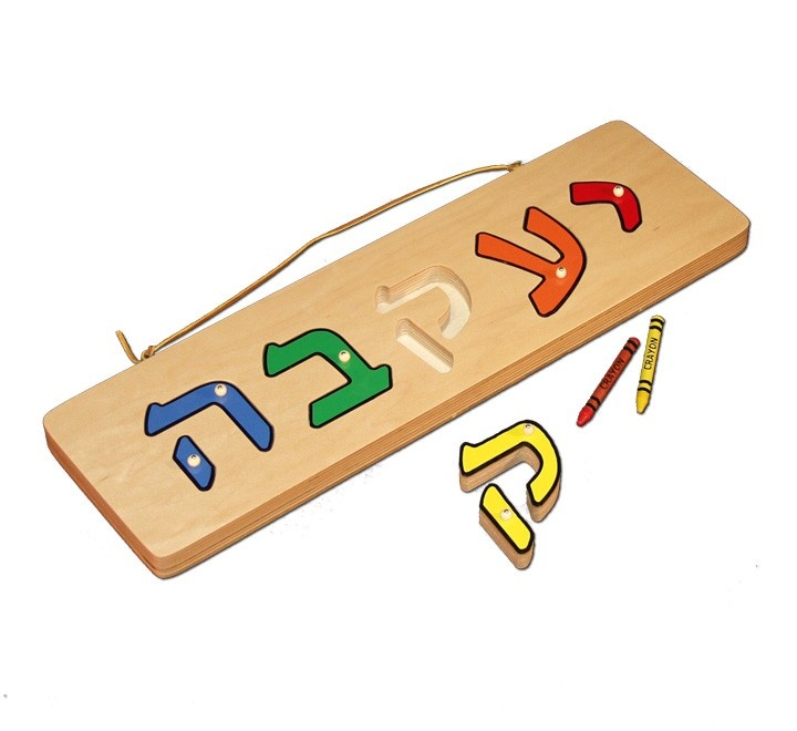 7 best hebrew baby gifts images on pinterest baby gifts baby damhorst toys hebrew name puzzle great baby gift negle Gallery