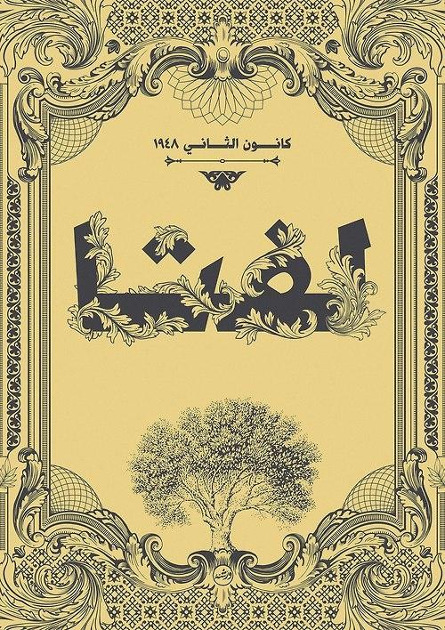 Warsheh #DesignItOn