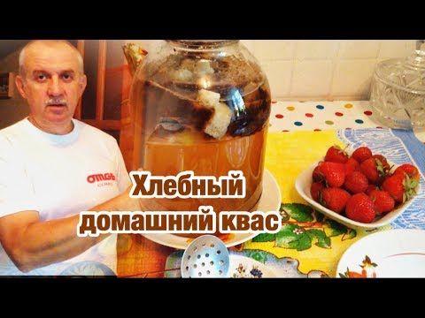 Хлебный домашний квас - YouTube