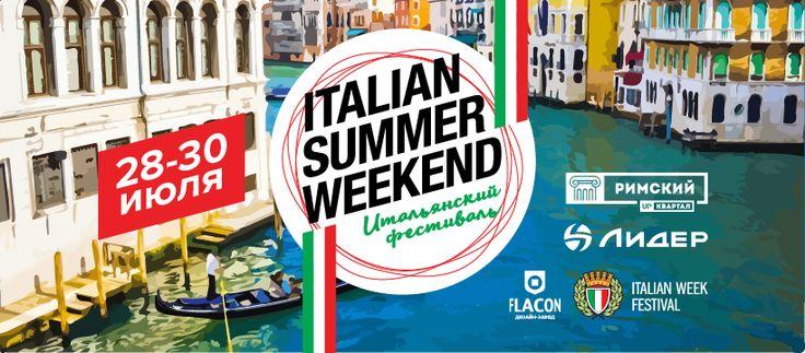 Visit the Italian Summer Festival in Moscow in July 2017. Посетите Итальянский Летний Фестиваль в Москве в июле 2017