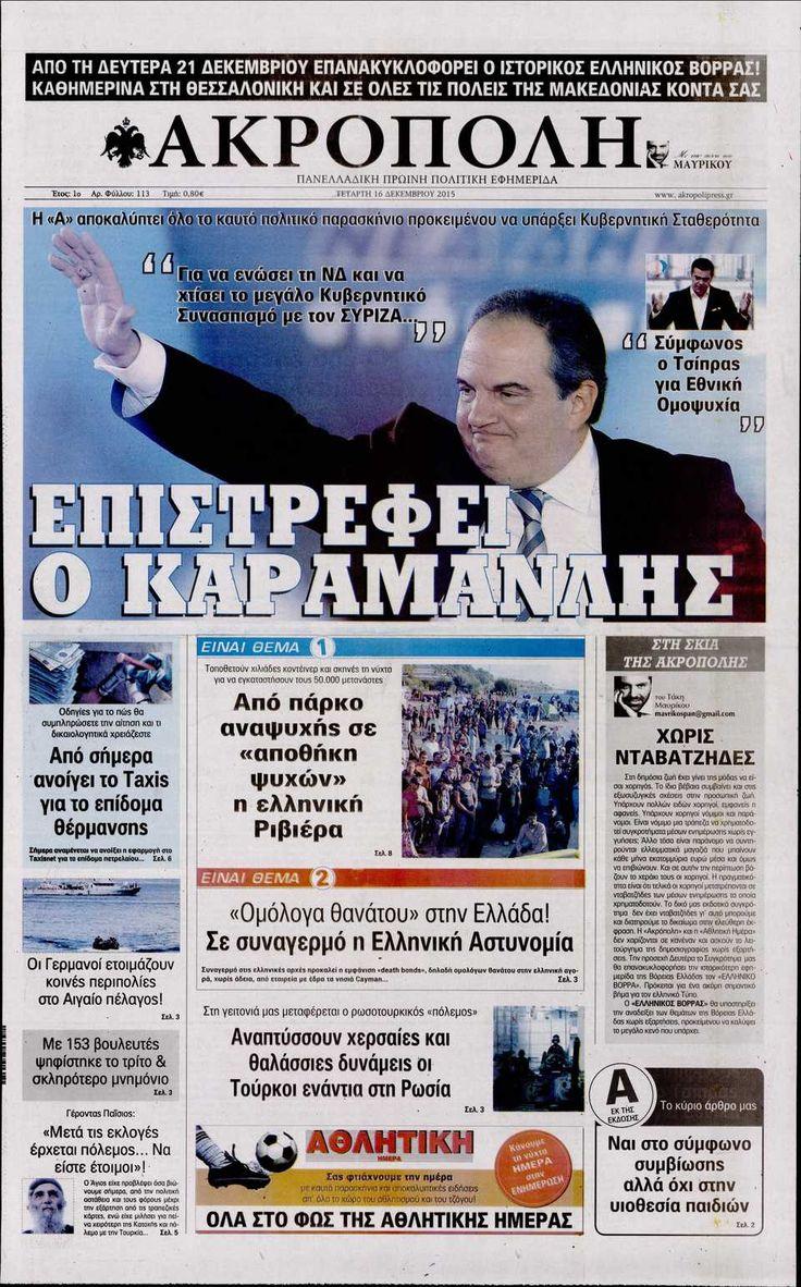 Εφημερίδα Η ΑΚΡΟΠΟΛΗ - Τετάρτη, 16 Δεκεμβρίου 2015