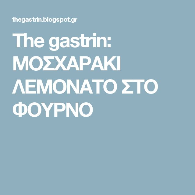 The gastrin: ΜΟΣΧΑΡΑΚΙ ΛΕΜΟΝΑΤΟ ΣΤΟ ΦΟΥΡΝΟ
