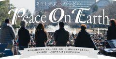 日比谷公園で開催される311追悼イベントPeace On Earth追悼ドームには献花台を設置しますので献花を持ってご参加ください イベントの中では加藤登紀子さんを中心としたアーティストの方々がゲストで登場 さらに宮城県山元町の地域の方が作っている山元タイムの編み物雑貨やチーム熊本/BRIDGE KUMAMOTO/FAMILY TREE TAKAMORIの特産品などといった商品もありますよ その他色々なフード雑貨キャンドルなども販売されるそうです ぜひぜひこちらもご覧になって地域を日本を盛り上げていきましょう()/ ぜひ週末は日比谷公園へお越しくださいませ  #追悼#東日本大震災#東日本大震災から6年#チャリティ#ボランティア#支援#復興#献花 tags[東京都]