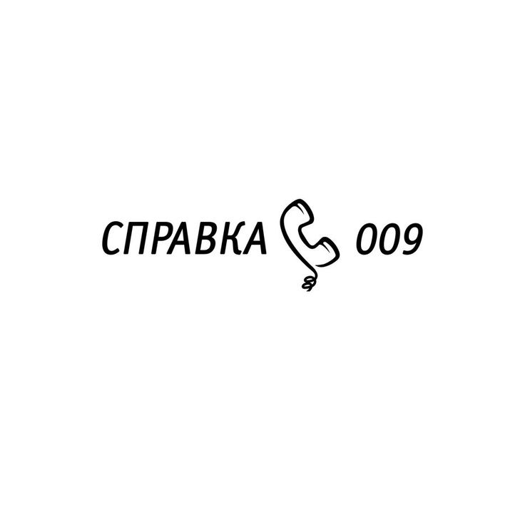Справочная служба 009, г. Ноябрьск — Работа №21 — Портфолио фрилансера Светлана А. (Grimlai)
