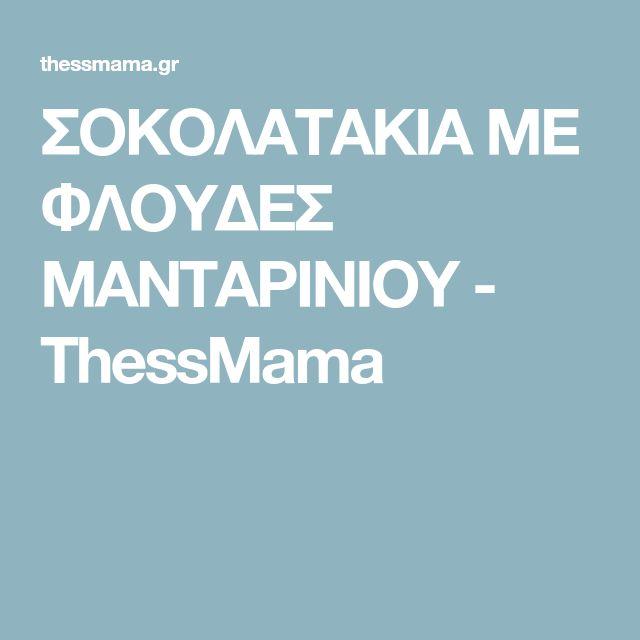 ΣΟΚΟΛΑΤΑΚΙΑ ΜΕ ΦΛΟΥΔΕΣ ΜΑΝΤΑΡΙΝΙΟΥ - ThessMama