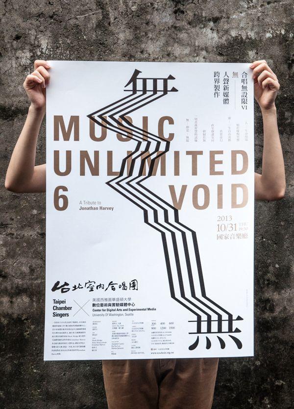 臺北室內合唱團 海報設計 | MyDesy 淘靈感