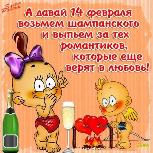 Осенним урожаем, поздравления на 14 февраля прикольные