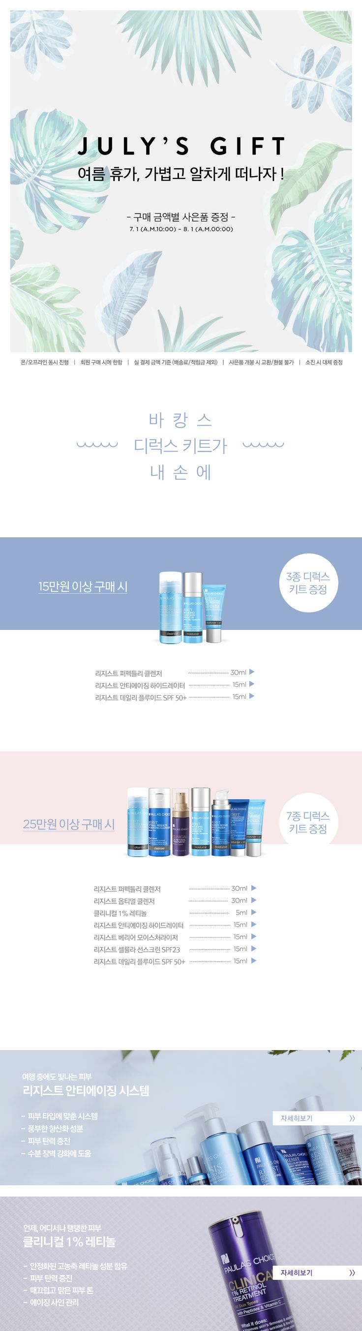 [PAULA'S CHOICE] WEBDESIGN / WEB / DESIGN / PAGE / EVENT / PAGE / SALE / PR / COSMETIC / SKINCARE / 이벤트페이지 / 폴라초이스 / 웹디자인 / 화장품