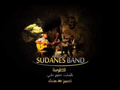سودانيز باند فطومة sudanses band fatoma - YouTube