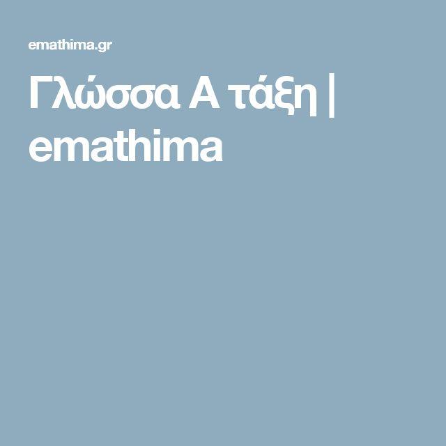 Γλώσσα Α τάξη | emathima
