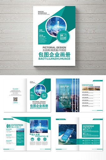 High-end creative real estate financial technology Brochure design#pikbest#templates