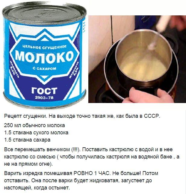 Рецепт сгущенки. На выходе точно такая же, как была в СССР
