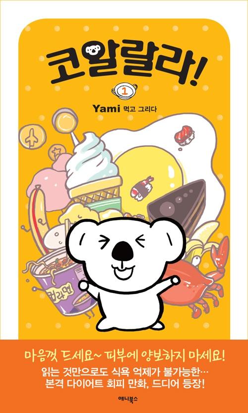 코알랄라!(전4권). Yami (2010-2012. 애니북스)