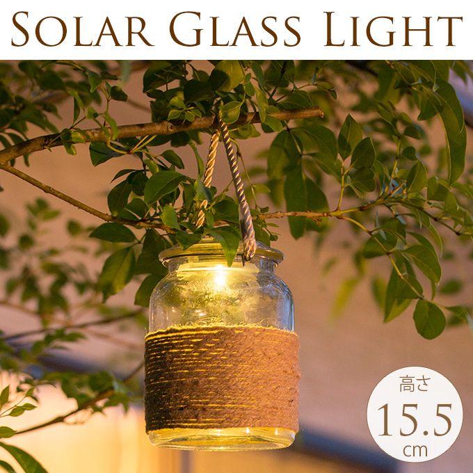 アンティークなデザインのソーラーライト。ガラスを通して照らしだす明かりが優しく、ゆったりとした心地よい空間を演出します。。手作り風ガラス瓶 ソーラーランタン M /ガーデンソーラーライト/ランタン/屋外/LED/庭/ガーデンライト/イルミネーション/アンティーク/ガラス/アウトドア/