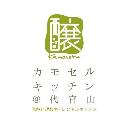mika_0314さんの提案 - 「発酵料理教室・レンタルキッチン カモセルキッチン@代官山」のロゴ作成 | クラウドソーシング「ランサーズ」