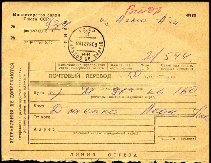 10 best Russian Coins images on Pinterest Coins, Russia and Banknote - postal order form