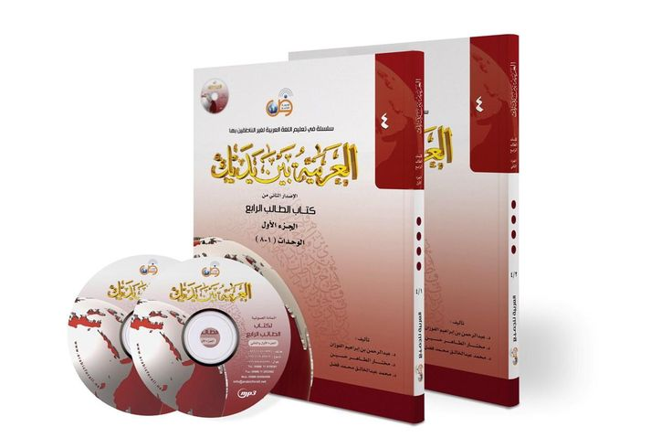 The fourth level consists of two parts (books), each of which includes 8 units (total of 16 units). Each unit consists of 7 lessons, constituting a total of 112 basic lessons in this level.
