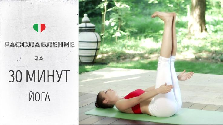 Расслабление за 30 минут — Йога для начинающих