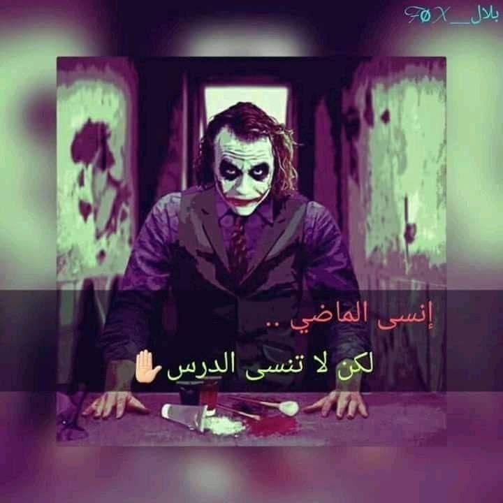 الجوكر Joker Quotes Iphone Wallpaper Winter Funny Arabic Quotes