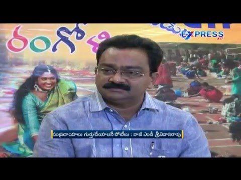 Sankranthi Festival : Rangoli, Kites Competitions in Vizianagaram - Expr...