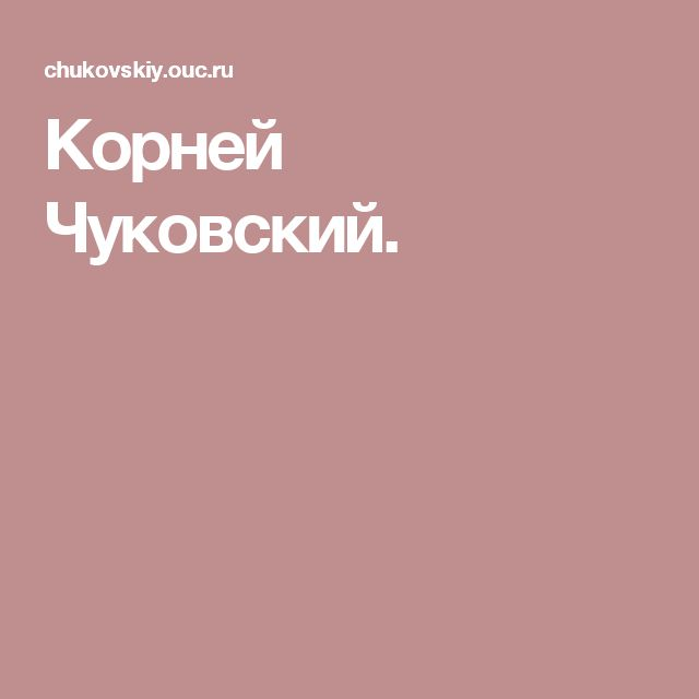 Корней Чуковский.