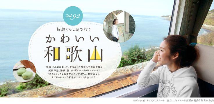 特急くろしおで行く かわいい和歌山