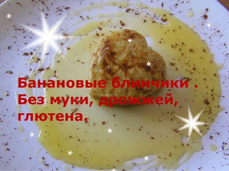 Банановые  блины ,без муки ,без глютена № 105 Простые рецепты,кулинария.