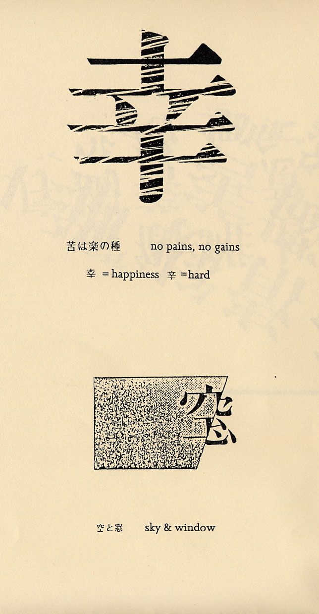 Tanabu Hiroshi was born in 1938. He has been producing visual poems since 1977. His work begins in exploration of the Kanji characters used in writing Japanese moving toward greater abstraction as he has developed his personal approach to poetry. He currently resides in Saitama Prefecture.