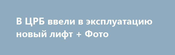 В ЦРБ ввели в эксплуатацию новый лифт + Фото http://shostka.info/shostkanews/v-tsrb-vveli-v-ekspluatatsiyu-novyj-lift-foto/  На днях в Центральной районной больнице ввели в эксплуатацию грузопассажирский лифт. Теперь в ЦРБ два лифта, использующихся для транспортировки больных. Для лечебного учреждения – это...