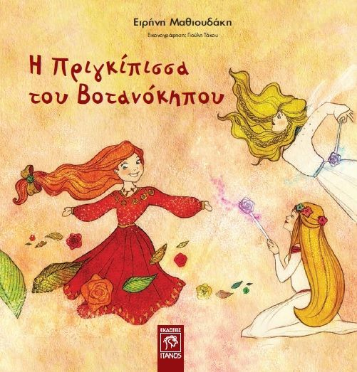 Μια όμορφη ανοιξιάτικη μέρα στην εξοχή, η μικρή Δάφνη πιάνει κουβέντα με … την κυρία Βατομουριά και γνωρίζει τις νεράιδες του Βοτανόκηπου! Η συγγραφέας του Αφρατούλη Ειρήνη Μαθιουδάκη και η εικονογράφος Γιούλη Τάκου μάς ξεναγούν αυτή τη φορά στον Βοτανόκηπο, σ' έναν πολύχρωμο, αρωματικό και ευεργετικό κόσμο γνωρίζοντας στους μικρούς μας φίλους τα χρήσιμα  βότανα και τα οφέλη τους.