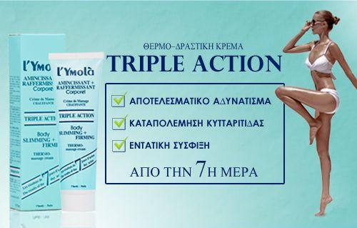 L'Ymola Triple Action - Αδυνατιστική Κρέμα - Κυτταρίτιδα + Αδυνάτισμα + Σύσφιξη