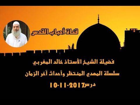 الشيخ خالد المغربي | درس 10-11-2017