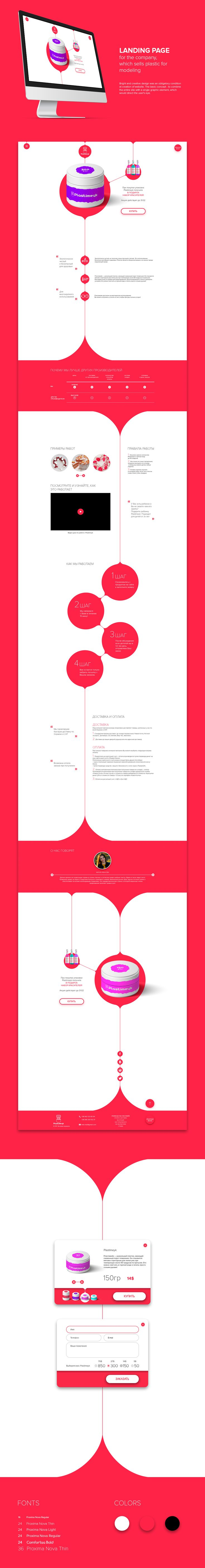 Landing page. Plastimeyk on Behance