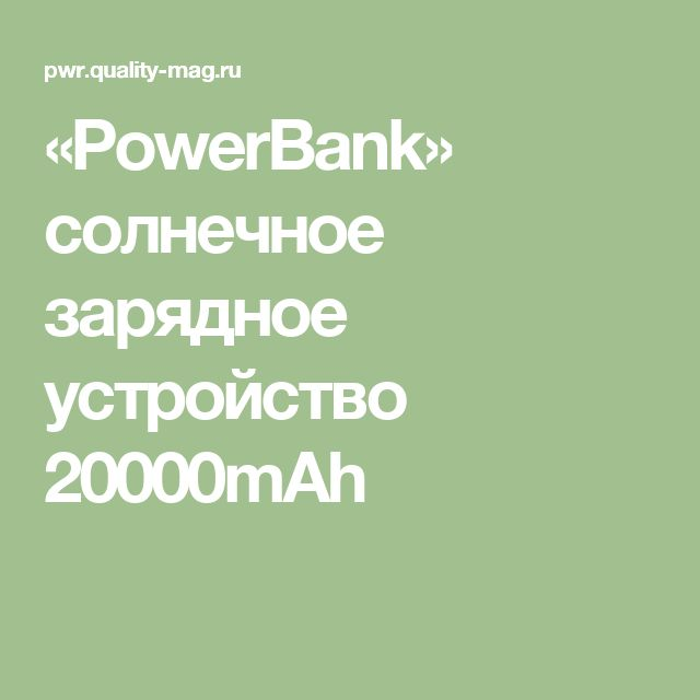 «PowerBank» солнечное зарядное устройство 20000mAh