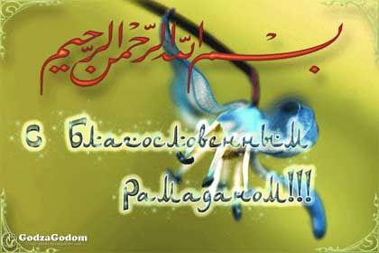 Мусульманский пост Рамадан в 2017 году - http://godzagodom.com/musulmanskij-post-ramadan-v-2017-godu/