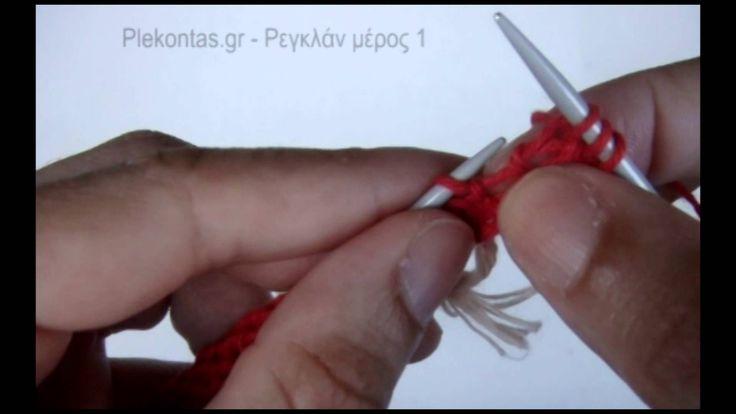 Πλέξιμο πουλόβερ με ρεγκλάν τεχνική - Μέρος 1