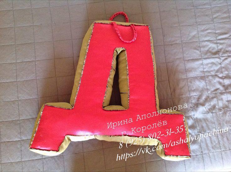 Подушка в форме буквы Д, материал - шелк, гипоаллергенный наполнитель, потайная застежка-молния для сюрприза. На заказ - любой цвет и размер! +79258023135 Ирина