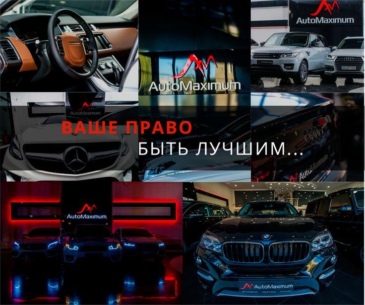 Automaximum | Компания «АвтоМаксимум» предлагает свои услуги по выкупу вашего автомобиля на очень выгодных условиях. http://automaximum.ua/avtovykup