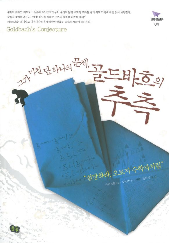 Apostolos Doxiadis's 'Uncle Petros and Goldbach's Conjecture' in Korean from Pulbit Publishing.