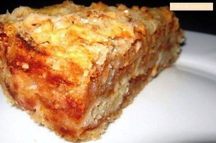 Самый вкусный сыпучий пирог с яблоками. Хит моей свекрови!